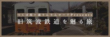 旧筑波鉄道