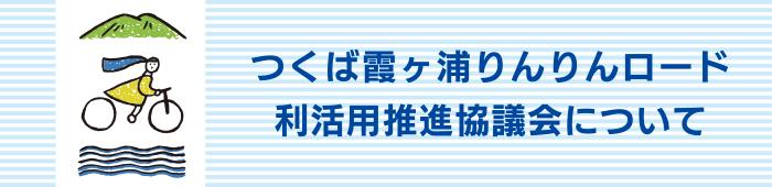 つくば霞ヶ浦りんりんロード推進協議会